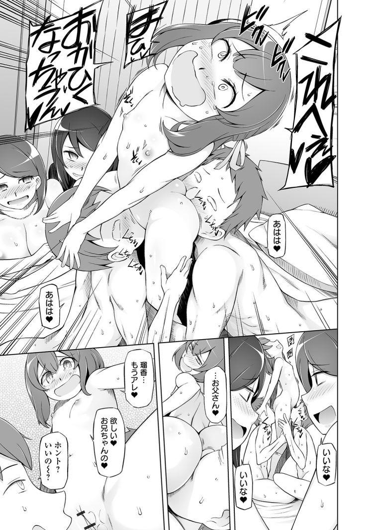 【エロ漫画】洗脳フェロモンを発して女を好きにできる男達がどっちのフェロモンが強いかバトルを繰り広げて家族たちと乱交セックスしまくる!00017