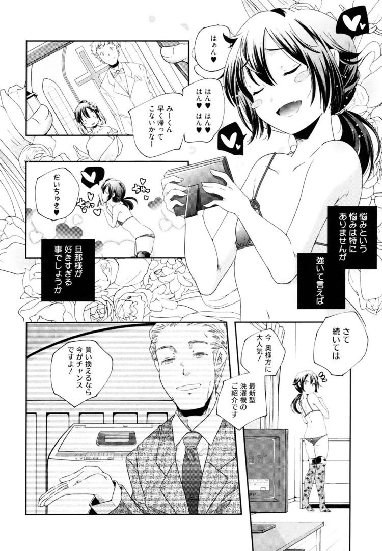 【エロ漫画】旦那様大好きな合法ロリっ娘奥さんが洗濯機が欲しいのでお家でお店屋さんごっこをして身体を売ってラブラブセックスをする!00002