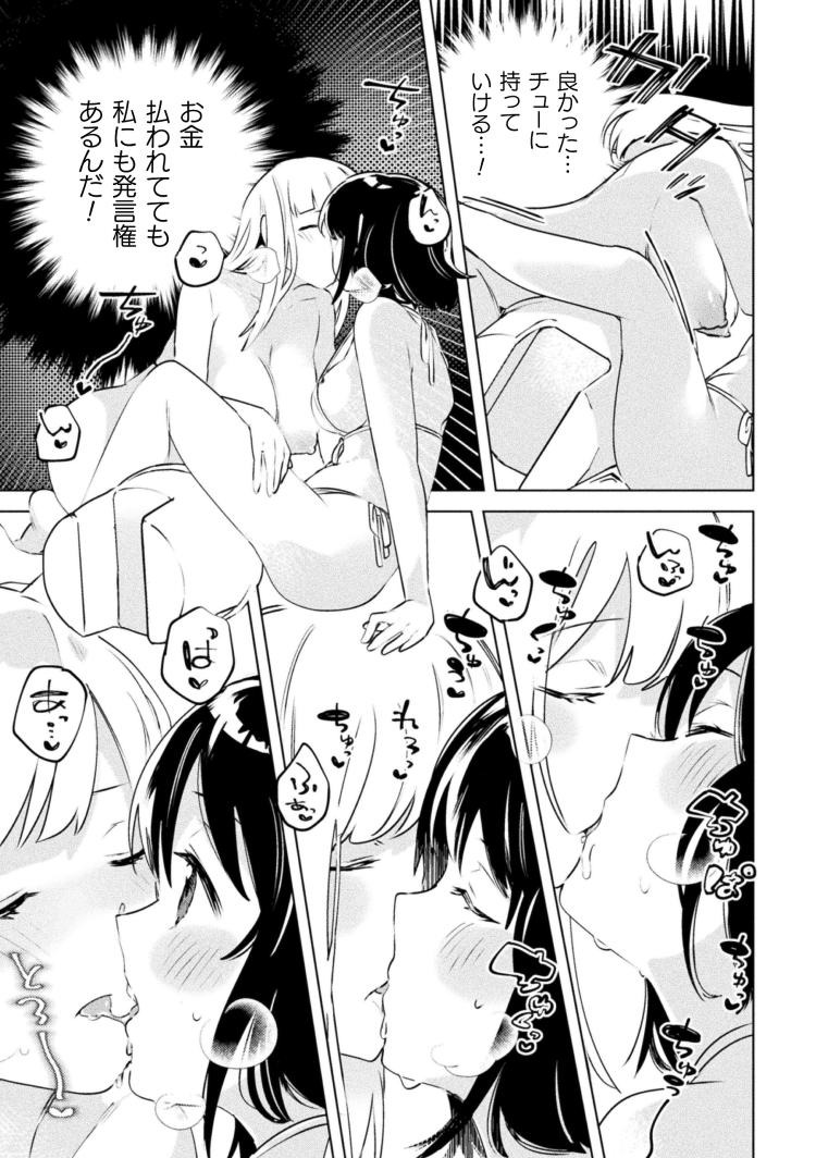 【エロ漫画】何をするかわからない女子高生が宝くじで当たった金でクラスメイトの女子を買いラブホテルに行ってマットプレイしてから百合セックスをする!00013