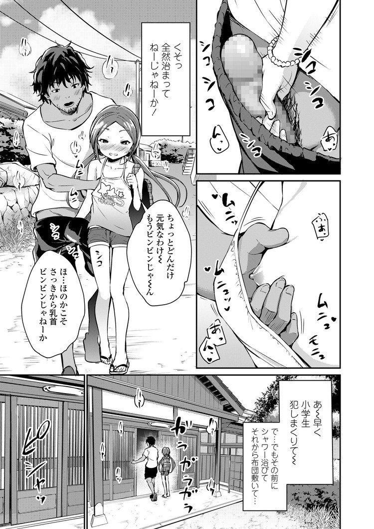 【エロ漫画】夏休みは恋人でもある親戚の女子小学生と一緒に過ごして朝から晩まで毎日毎日全裸で過ごしてセックスしまくって訳わからないほど気持ちよくなる!00007
