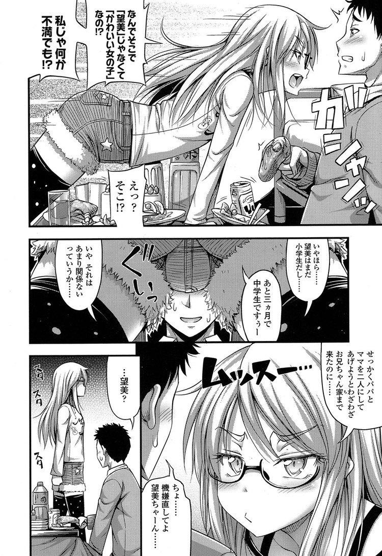 【エロ漫画】眼鏡っ娘女子小学生妹と2人きりでクリスマスパーティーしたら「子ども扱いしないで」と迫ってきたので近親相姦セックスしたら名器だった!00002