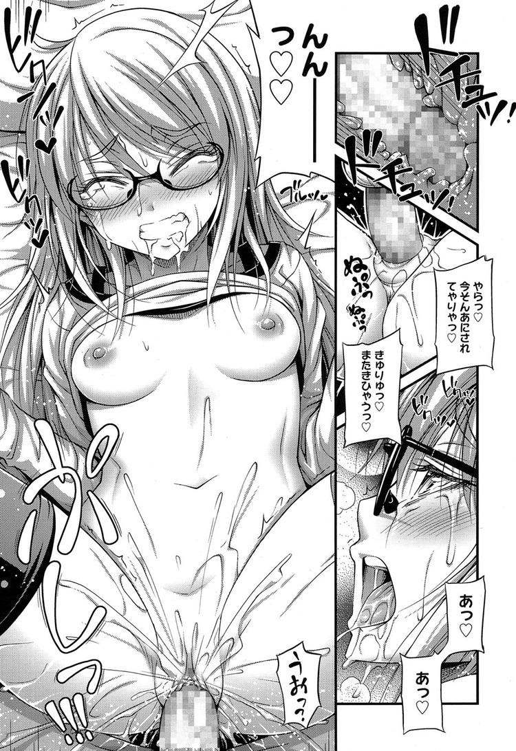 【エロ漫画】眼鏡っ娘女子小学生妹と2人きりでクリスマスパーティーしたら「子ども扱いしないで」と迫ってきたので近親相姦セックスしたら名器だった!00013