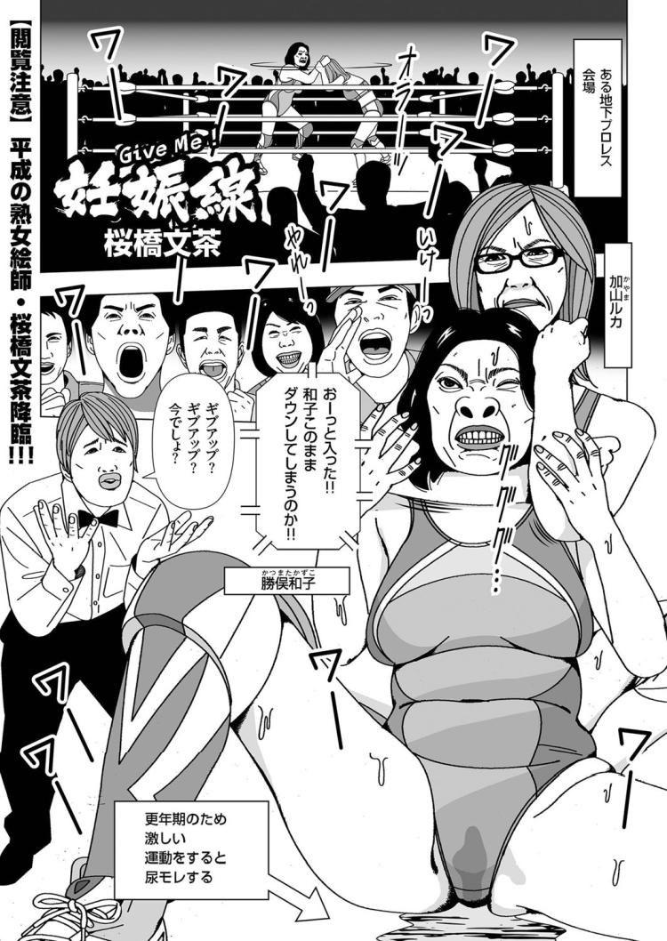 【エロ漫画】熟女たちが地下プロレスで見にくい争いを繰り広げる!そこで負けた熟女が妊娠線欲しさに男達を多目的トイレに呼び出し綬床セックスをする!00001