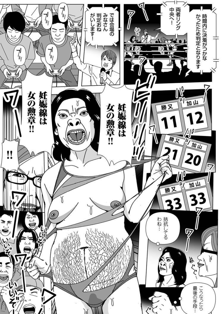 【エロ漫画】熟女たちが地下プロレスで見にくい争いを繰り広げる!そこで負けた熟女が妊娠線欲しさに男達を多目的トイレに呼び出し綬床セックスをする!00004