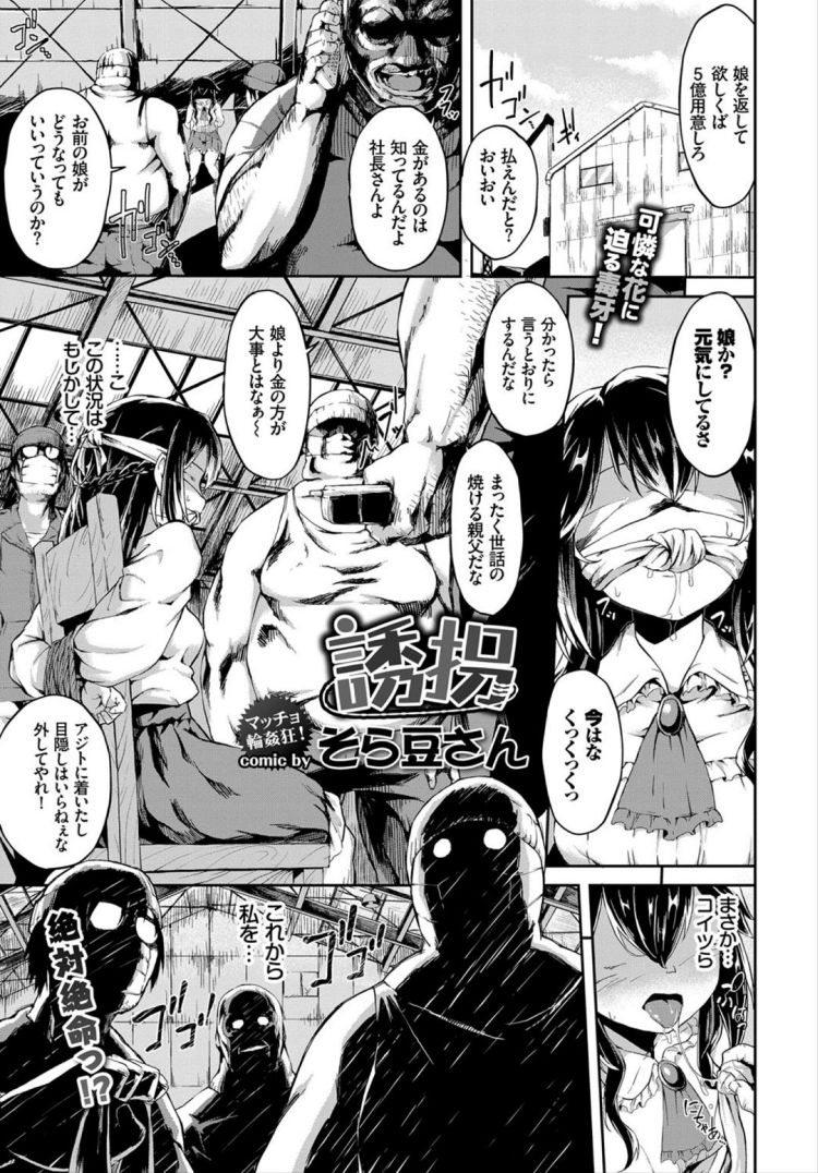 【エロ漫画】変態お嬢様が誘拐されたがそのシチュエーションに興奮して絶頂!男達にまんこもアナルもレイプされて精子枯れ果てるまで射精させてご満悦!00001