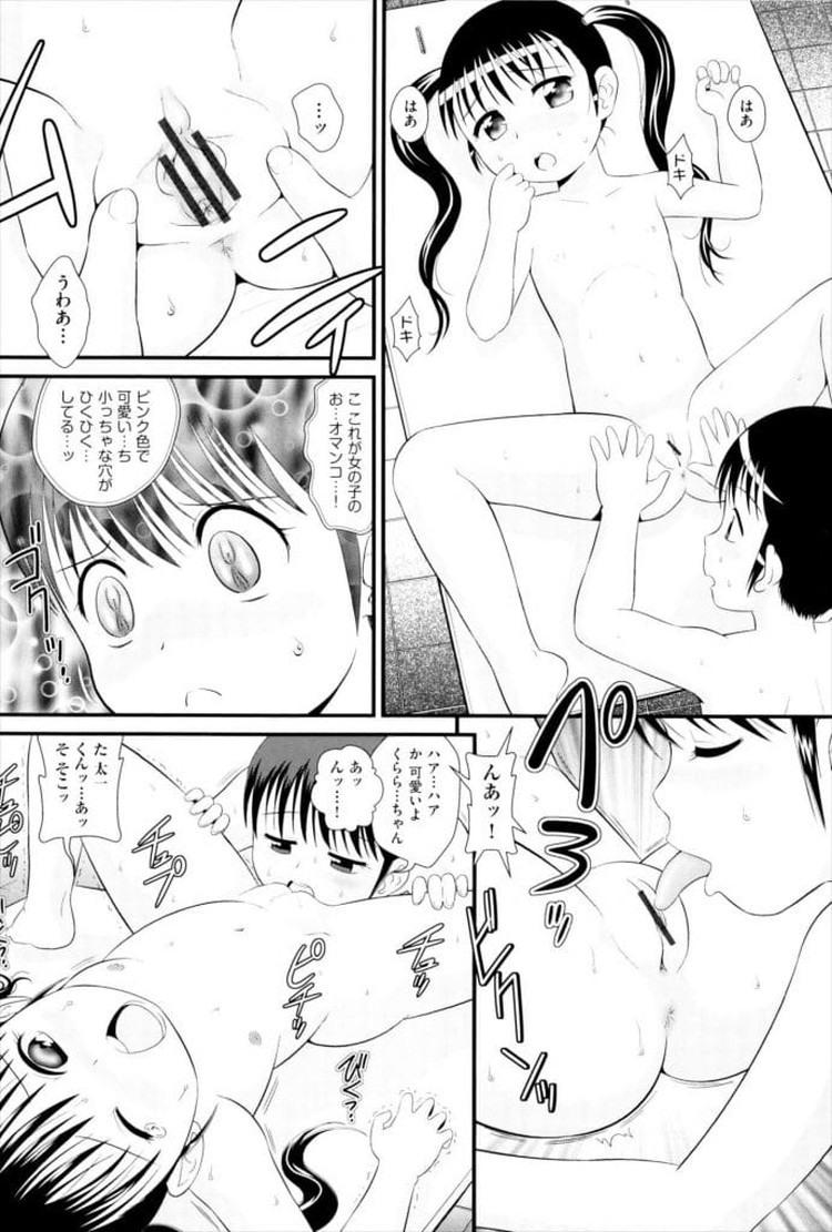 【エロ漫画】従妹のツインテール女子小学生がイタズラばっかりするからお尻を叩いてお仕置きしたらおもらししてしまう!一緒にお風呂に入ったらちんぽ弄ってくるので初めてのセックスをする!00015
