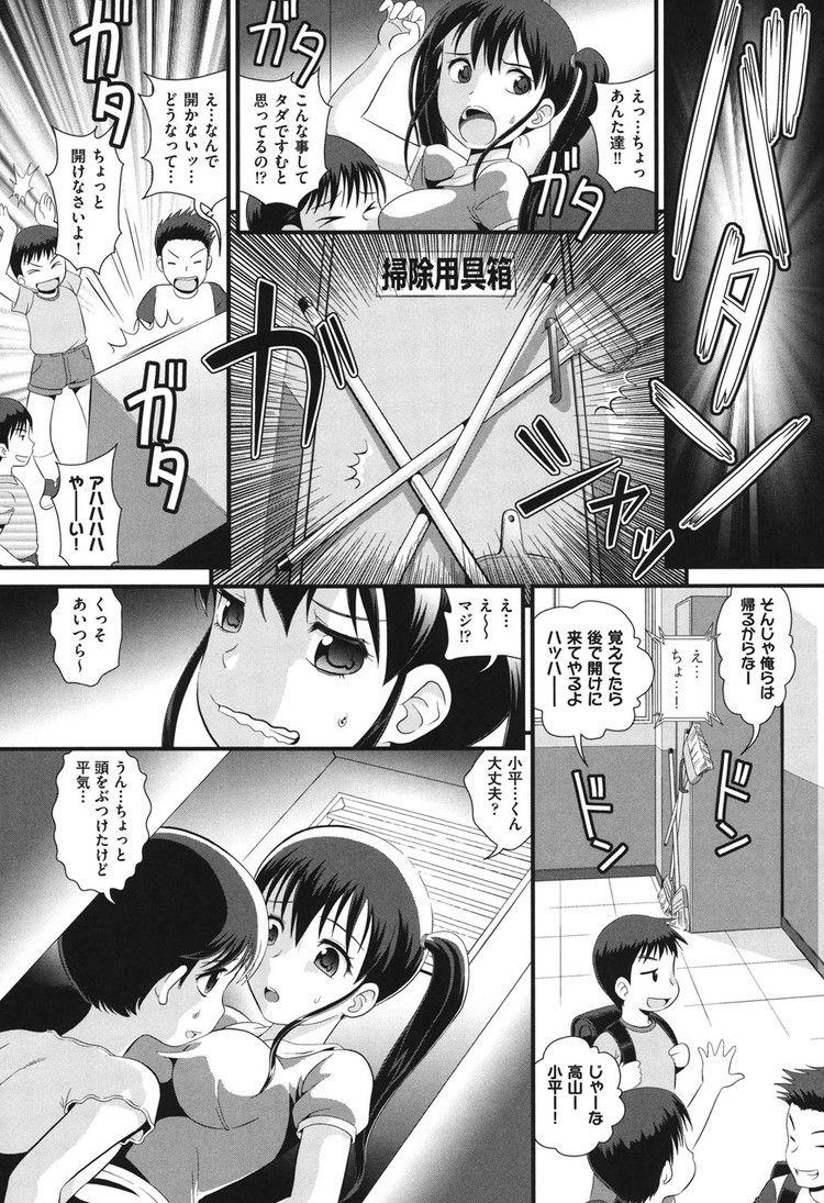 【エロ漫画】巨乳女子小学生がいじめられっ子男子と一緒に教室のロッカーに閉じ込められて密着しているうちにエロい気分になったので初めてのセックスをする!00005