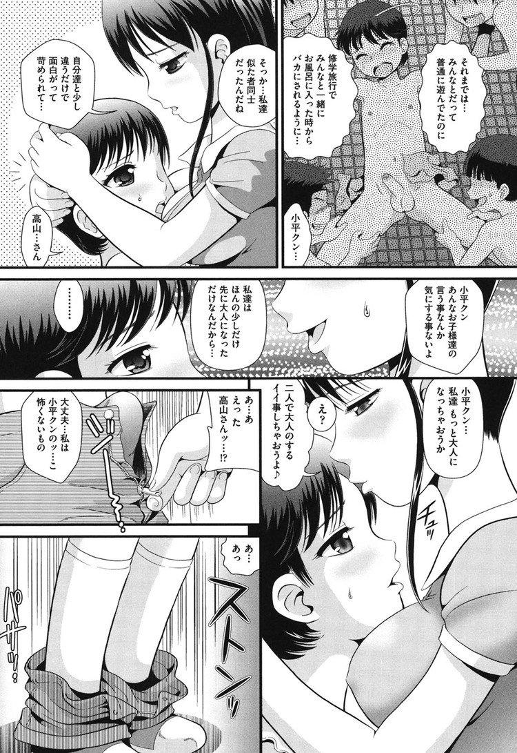 【エロ漫画】巨乳女子小学生がいじめられっ子男子と一緒に教室のロッカーに閉じ込められて密着しているうちにエロい気分になったので初めてのセックスをする!00010