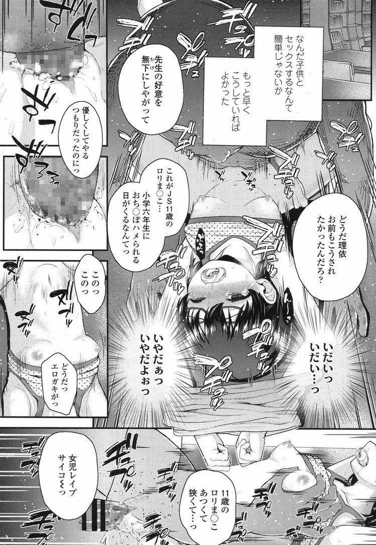 【エロ漫画】女子小学生のトイレを教師が覗いていたらオナニーしている娘を見つけたので脅してレイプ!性奴隷にして授業中おもらしさせたりトイレで中出しセックスする!00006