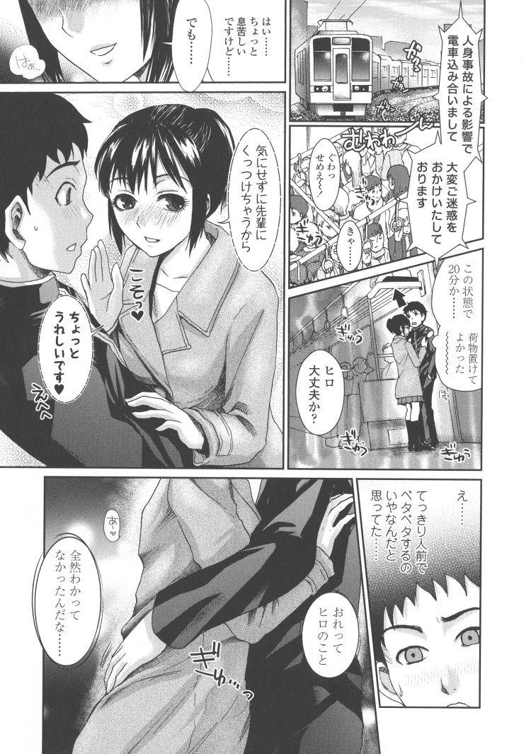 【エロ漫画】女子高生年下彼女が彼氏とのセックスにマンネリ化してるという噂を聞いたので満員電車で痴漢プレイセックスをして新たな性癖を開花させる!00003