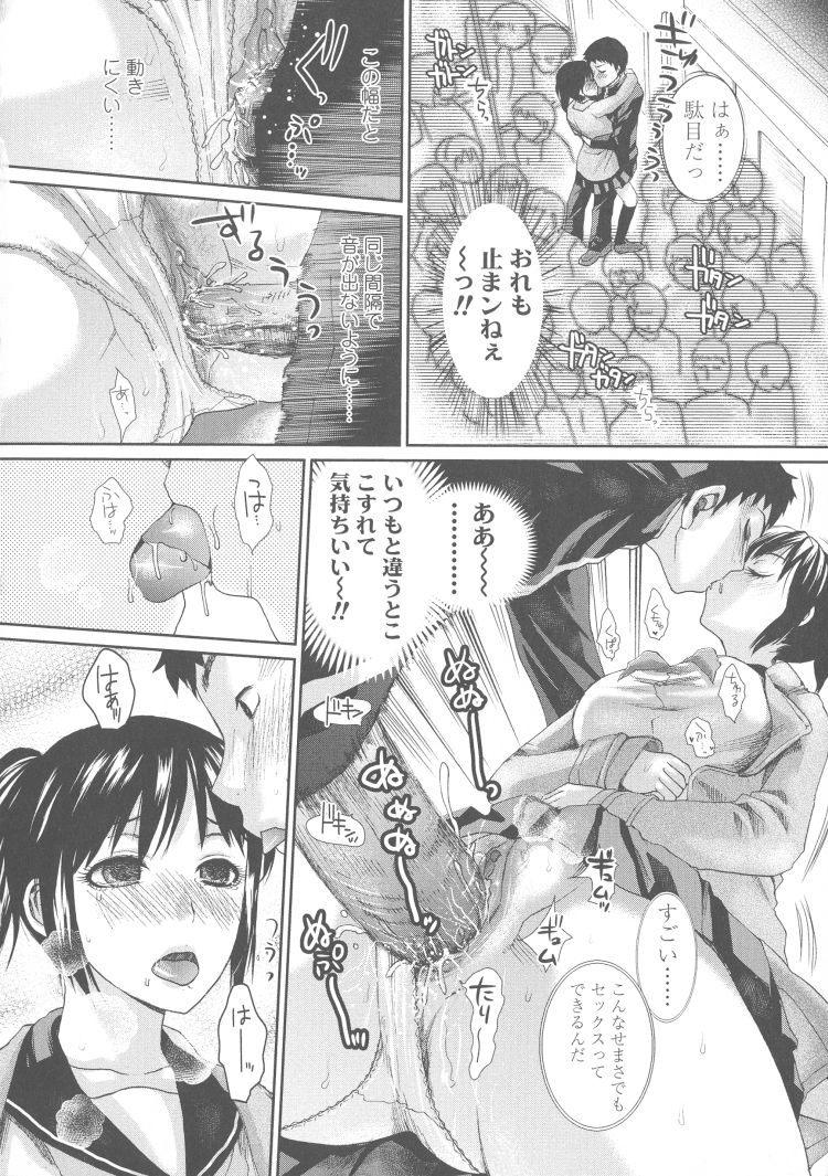 【エロ漫画】女子高生年下彼女が彼氏とのセックスにマンネリ化してるという噂を聞いたので満員電車で痴漢プレイセックスをして新たな性癖を開花させる!00012