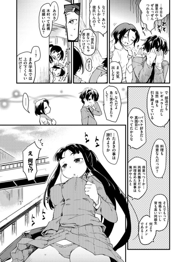 【エロ漫画】凛とした黒髪ロングの武道少女女子高生は男の趣味が悪くて、放課後妻子持ちのおじさんとホテルに行ってイチャイチャ中出しセックスをする!00003