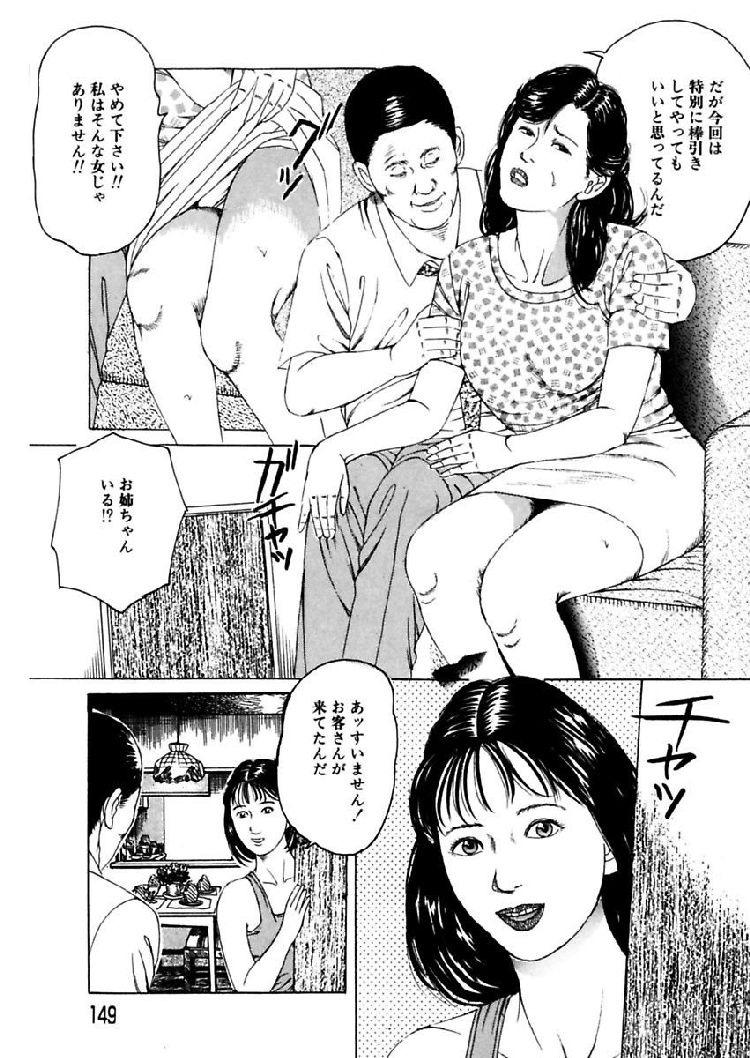 【エロ漫画】夫の残した借金のせいで妻とその妹が借金取りに呼び出され無理やりフェラさせられたり輪姦レイプされて奴隷雌犬にされてしまう!00003