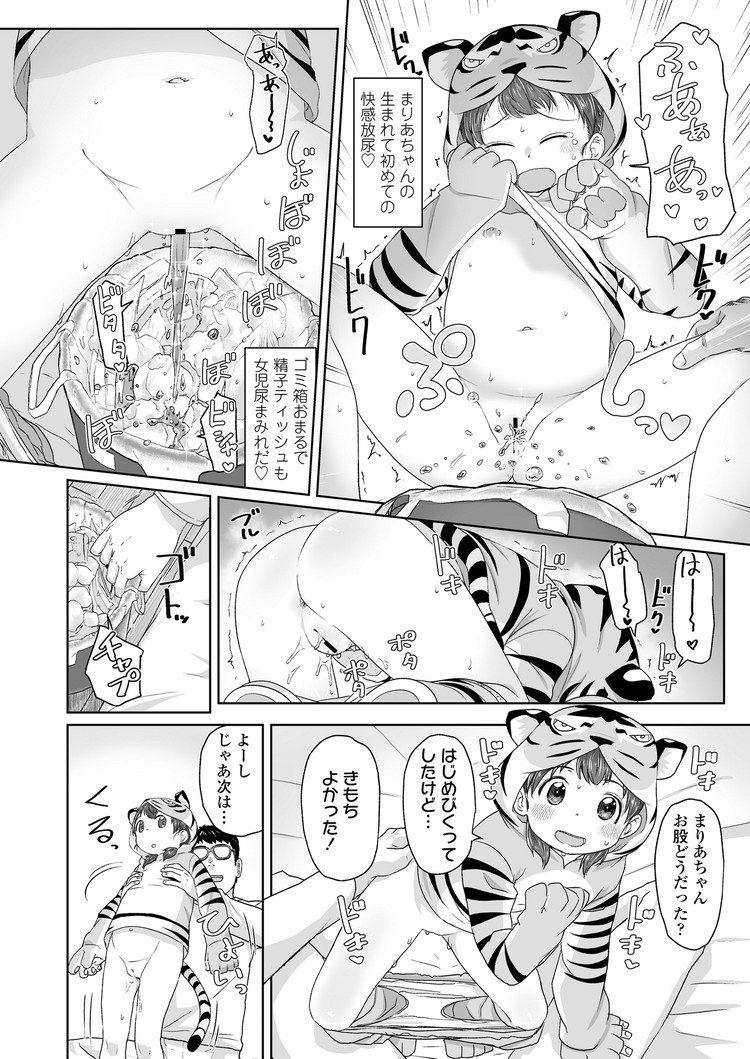 【エロ漫画】ご近所に住むトラの着ぐるみを着た女子小学生を預かることになり一緒に遊んでたら勃起してしまったのでちんぽと戦わせてセックスする!00012