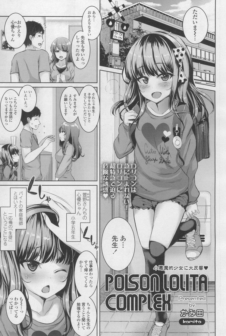 【エロ漫画】女子小学生教え子が父親とセックスしている写真を見てしまった家庭教師!その娘が迫ってきたので我慢できずにこどもまんこに中出しセックスをする!00001