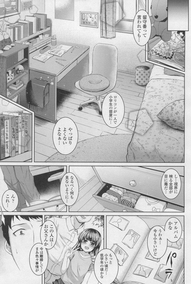 【エロ漫画】女子小学生教え子が父親とセックスしている写真を見てしまった家庭教師!その娘が迫ってきたので我慢できずにこどもまんこに中出しセックスをする!00003