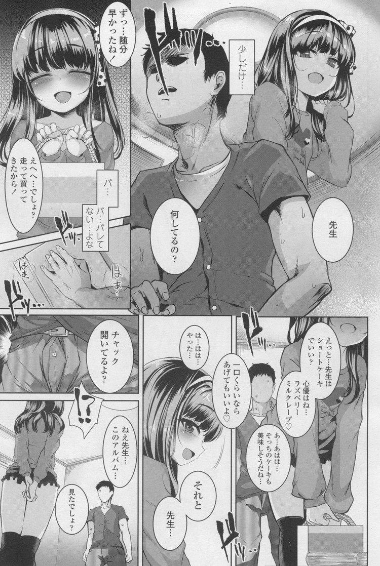 【エロ漫画】女子小学生教え子が父親とセックスしている写真を見てしまった家庭教師!その娘が迫ってきたので我慢できずにこどもまんこに中出しセックスをする!00005