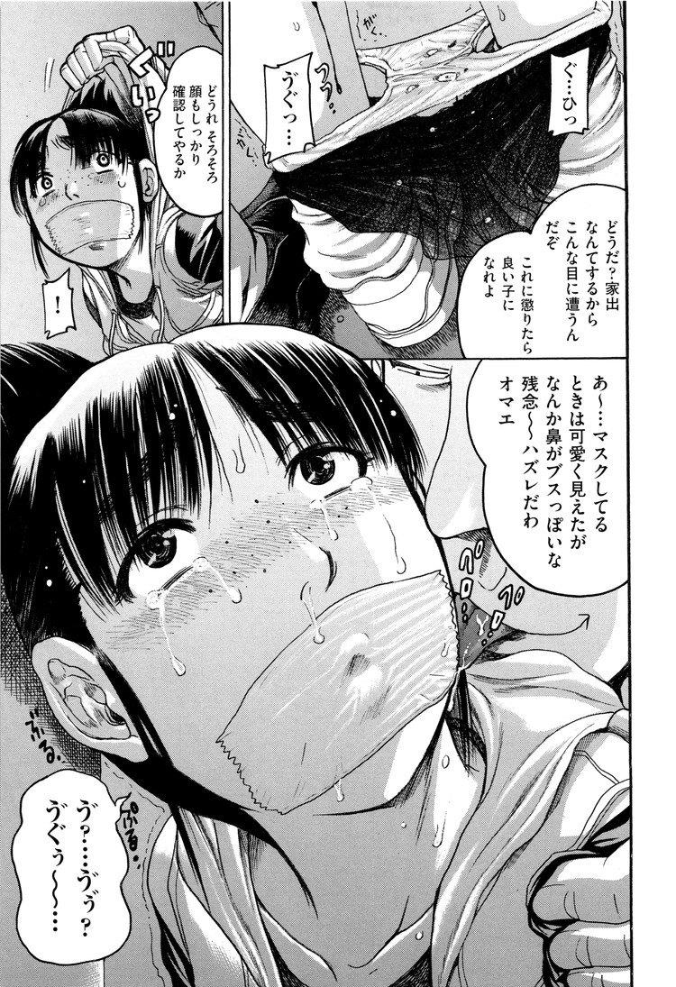 【エロ漫画】家出少女が男に公衆トイレでアナルレイプされてから誘拐されてハメ撮りしながら鬼畜処女喪失レイプでまんこもアナルも犯されて闇堕ちする!00007
