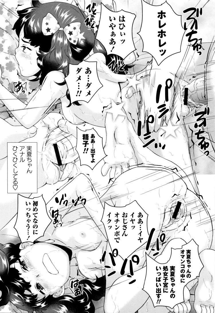 【エロ漫画】少子化対策の為に女児がロリコン男と恋人同士になる!一緒にお風呂に入っておしっこさせてから処女喪失セックスで種付けする!00018