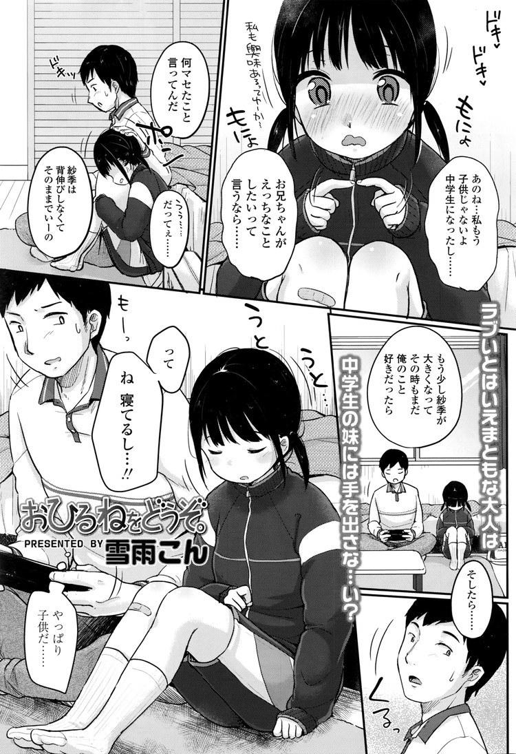 【エロ漫画】お兄ちゃん大好きな女子中学生妹に睡眠薬を盛って寝ているところにクンニしてイかせたり、素股したり、最後は近親相姦セックスもする!00003