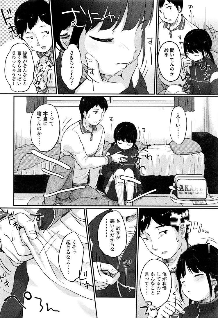 【エロ漫画】お兄ちゃん大好きな女子中学生妹に睡眠薬を盛って寝ているところにクンニしてイかせたり、素股したり、最後は近親相姦セックスもする!00004