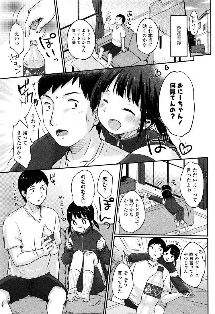 【エロ漫画】お兄ちゃん大好きな女子中学生妹に睡眠薬を盛って寝ているところにクンニしてイかせたり、素股したり、最後は近親相姦セックスもする!00011