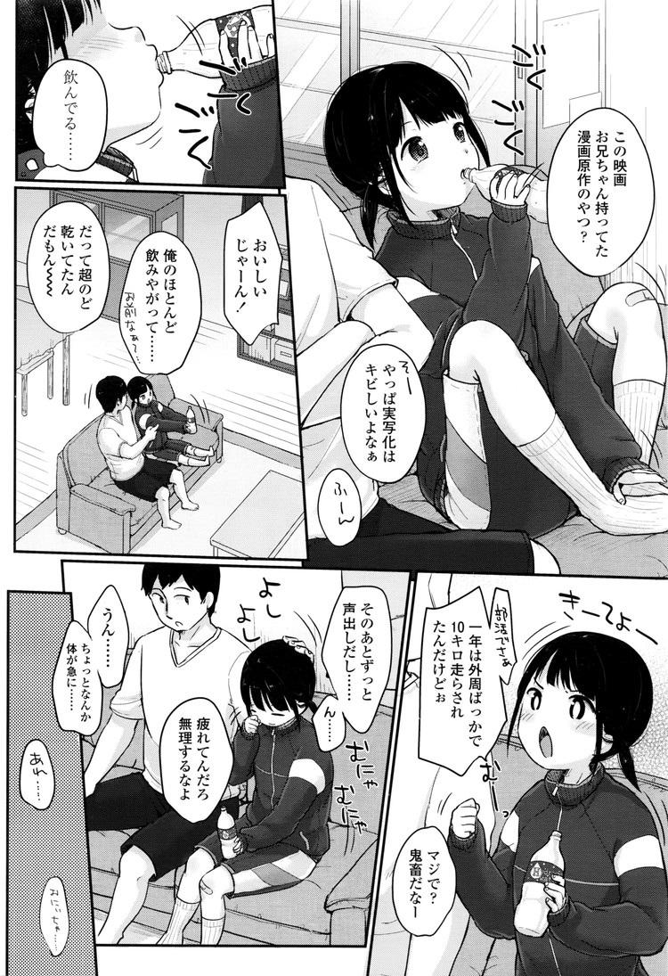 【エロ漫画】お兄ちゃん大好きな女子中学生妹に睡眠薬を盛って寝ているところにクンニしてイかせたり、素股したり、最後は近親相姦セックスもする!00012