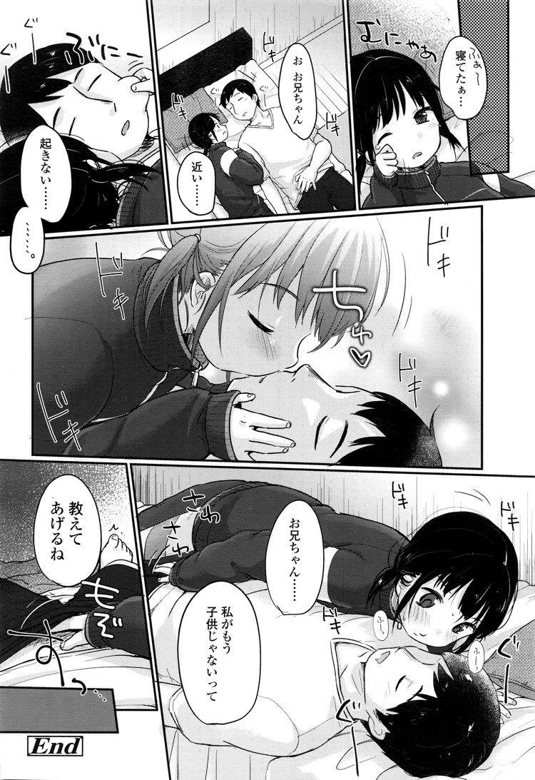 【エロ漫画】お兄ちゃん大好きな女子中学生妹に睡眠薬を盛って寝ているところにクンニしてイかせたり、素股したり、最後は近親相姦セックスもする!00032