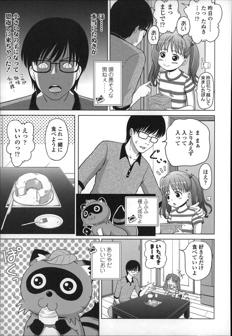 【エロ漫画】罠にかかったタヌキを助けたらその後にロリ少女が家にお礼にやってきたのでちんぽ舐めさせて中出しセックスで恩を返してもらう!00003