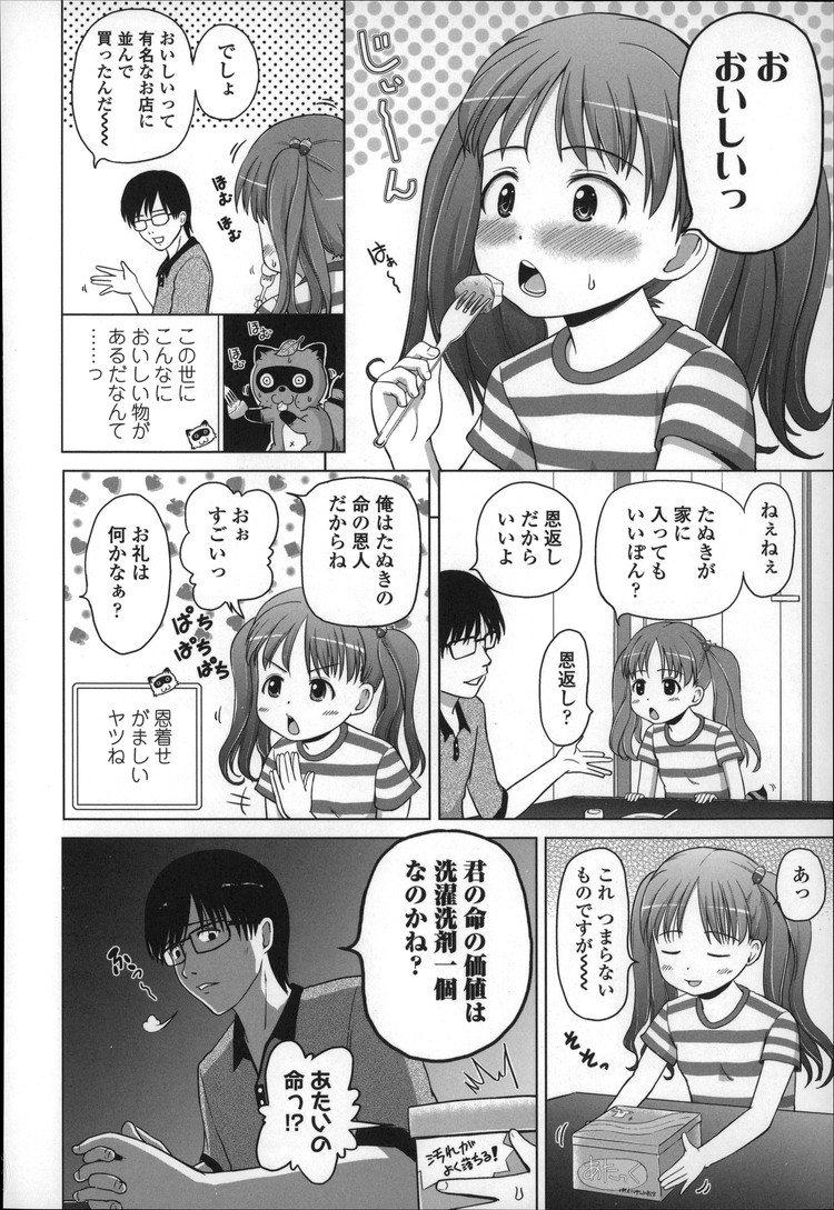 【エロ漫画】罠にかかったタヌキを助けたらその後にロリ少女が家にお礼にやってきたのでちんぽ舐めさせて中出しセックスで恩を返してもらう!00004