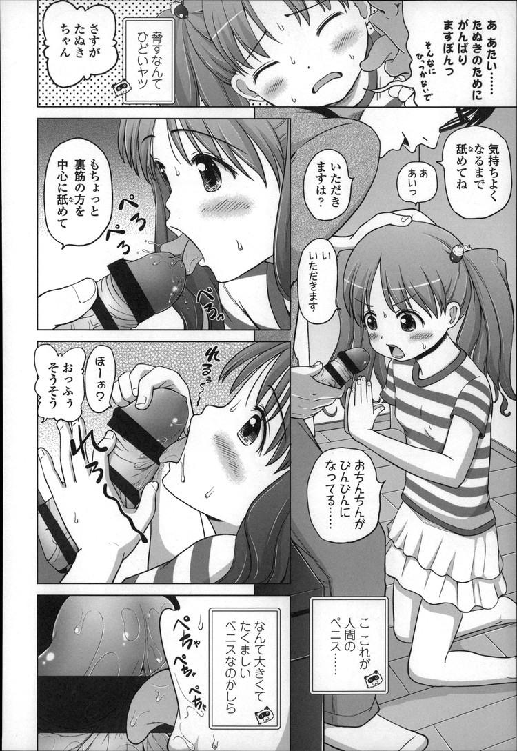 【エロ漫画】罠にかかったタヌキを助けたらその後にロリ少女が家にお礼にやってきたのでちんぽ舐めさせて中出しセックスで恩を返してもらう!00006