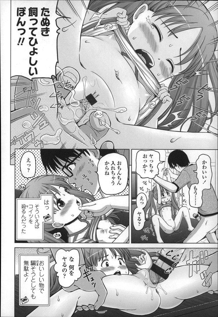 【エロ漫画】罠にかかったタヌキを助けたらその後にロリ少女が家にお礼にやってきたのでちんぽ舐めさせて中出しセックスで恩を返してもらう!00012