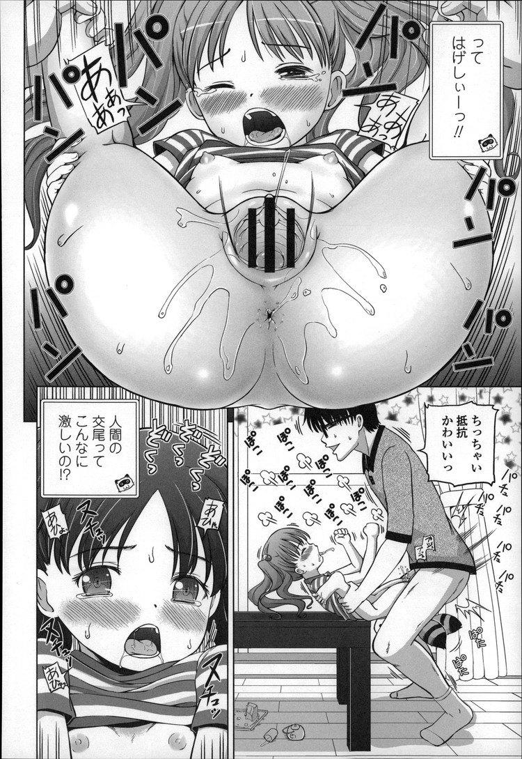 【エロ漫画】罠にかかったタヌキを助けたらその後にロリ少女が家にお礼にやってきたのでちんぽ舐めさせて中出しセックスで恩を返してもらう!00014