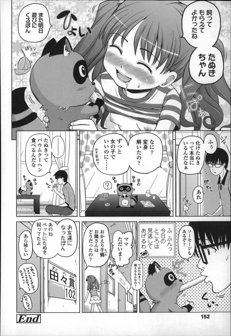 【エロ漫画】罠にかかったタヌキを助けたらその後にロリ少女が家にお礼にやってきたのでちんぽ舐めさせて中出しセックスで恩を返してもらう!00020