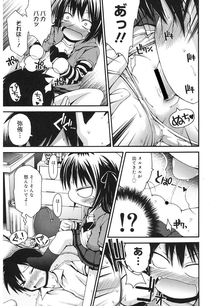 【エロ漫画】大好きな女子小学生妹に一緒にお風呂に入るのを拒否されたのでパンツだけで良いから見せて欲しいと頼むと我慢できなくなり結局近親相姦セックスする!00007