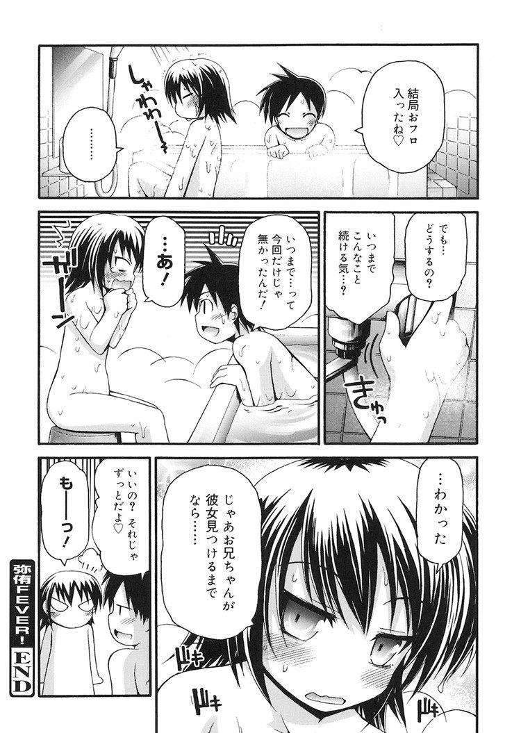 【エロ漫画】大好きな女子小学生妹に一緒にお風呂に入るのを拒否されたのでパンツだけで良いから見せて欲しいと頼むと我慢できなくなり結局近親相姦セックスする!00016