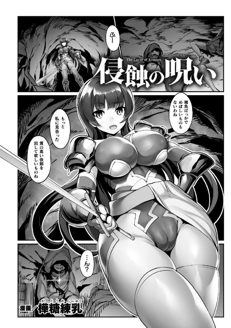 【エロ漫画】女戦士が洞窟で倒した魔物に呪いをかけられてスライムに包まれてしまう!そして自分から生えてきた触手ちんぽを挿入し快楽堕ちして魔物化する!00001