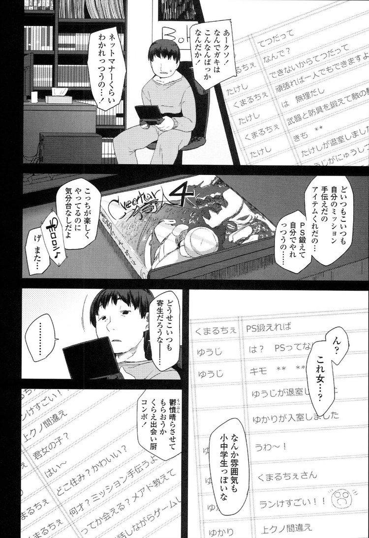 【エロ漫画】ネットゲームで知り合った女子小学生の家に遊びに行った童貞男!その娘が無防備だったのでおっぱい触らせてもらってから童貞卒業中出しセックスさせてもらう!00002