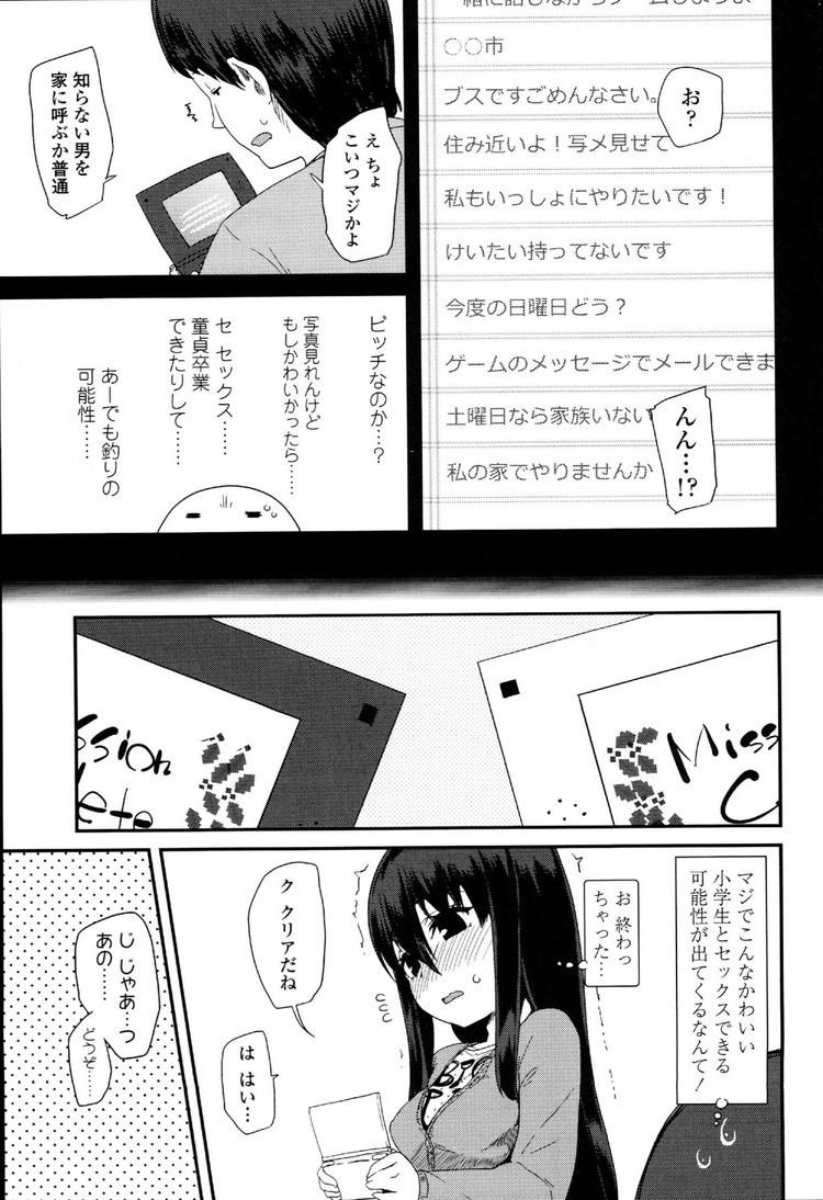 【エロ漫画】ネットゲームで知り合った女子小学生の家に遊びに行った童貞男!その娘が無防備だったのでおっぱい触らせてもらってから童貞卒業中出しセックスさせてもらう!00003