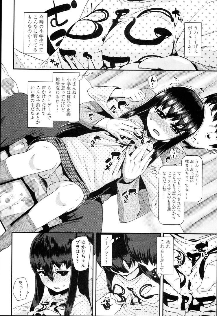【エロ漫画】ネットゲームで知り合った女子小学生の家に遊びに行った童貞男!その娘が無防備だったのでおっぱい触らせてもらってから童貞卒業中出しセックスさせてもらう!00004