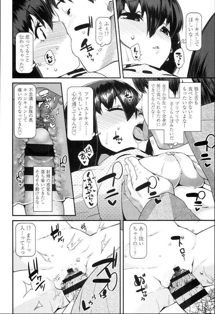 【エロ漫画】ネットゲームで知り合った女子小学生の家に遊びに行った童貞男!その娘が無防備だったのでおっぱい触らせてもらってから童貞卒業中出しセックスさせてもらう!00014