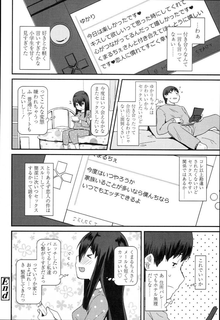 【エロ漫画】ネットゲームで知り合った女子小学生の家に遊びに行った童貞男!その娘が無防備だったのでおっぱい触らせてもらってから童貞卒業中出しセックスさせてもらう!00022