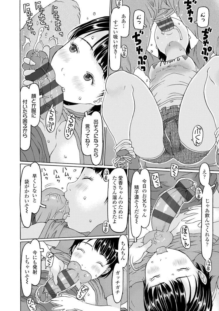 【エロ漫画】女子中学生が援助交際相手のお兄ちゃんと映画デートで周りにバレないようにフェラしてからホテルに移動して満足するまで中出しセックスをする!00006