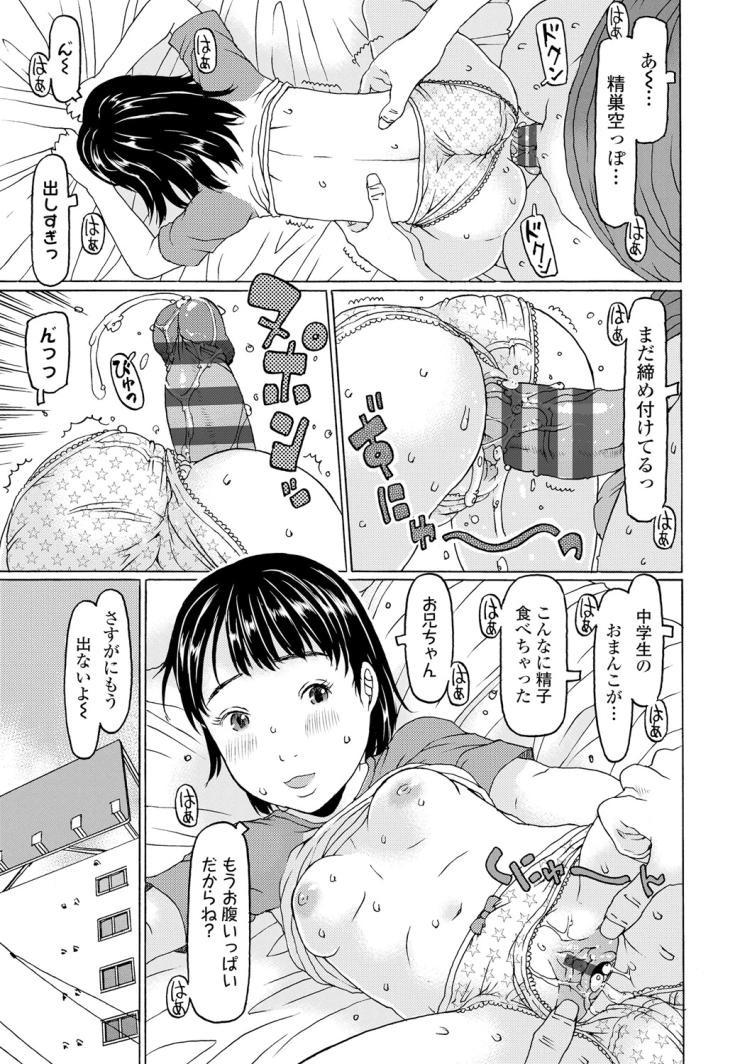 【エロ漫画】女子中学生が援助交際相手のお兄ちゃんと映画デートで周りにバレないようにフェラしてからホテルに移動して満足するまで中出しセックスをする!00021