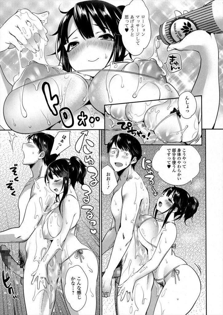 【エロ漫画】巨乳むっちり奥様が疲れた旦那様を癒すためにお風呂でエロ下着を着て媚薬ローションで身体をマッサージ!いつもより興奮してラブラブ中出しセックスに燃える!00005