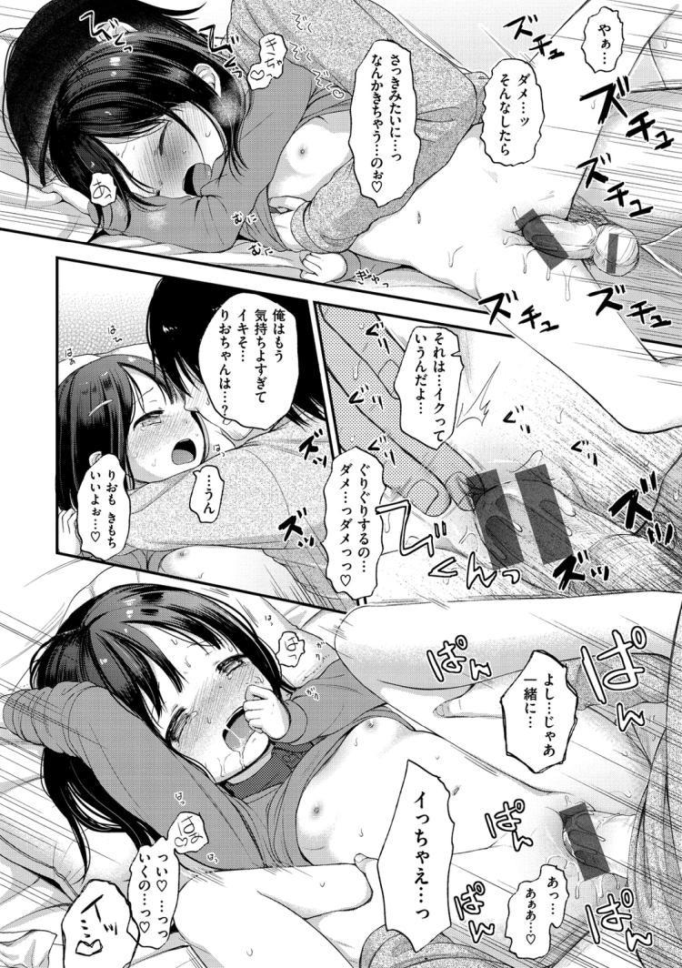 【エロ漫画】学生時代に好きだった子がバツイチ子持ちになって隣に引っ越してきてその娘が懐いてきたので理性崩壊してクンニしてからフェラしてもらってセックスする!00018