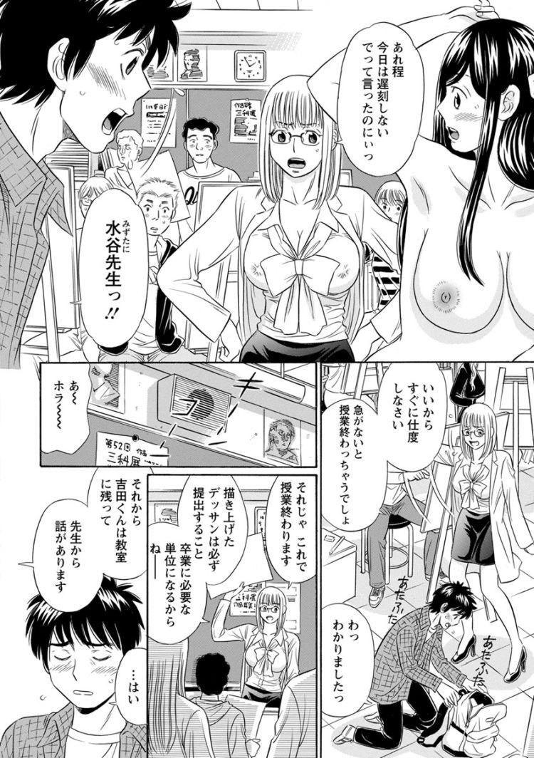【エロ漫画】デザイン学校の苦学生の生徒の為に女教師がデッサンのヌードモデルになったら押し倒されてまんこかき回されてセックスすることに!00002
