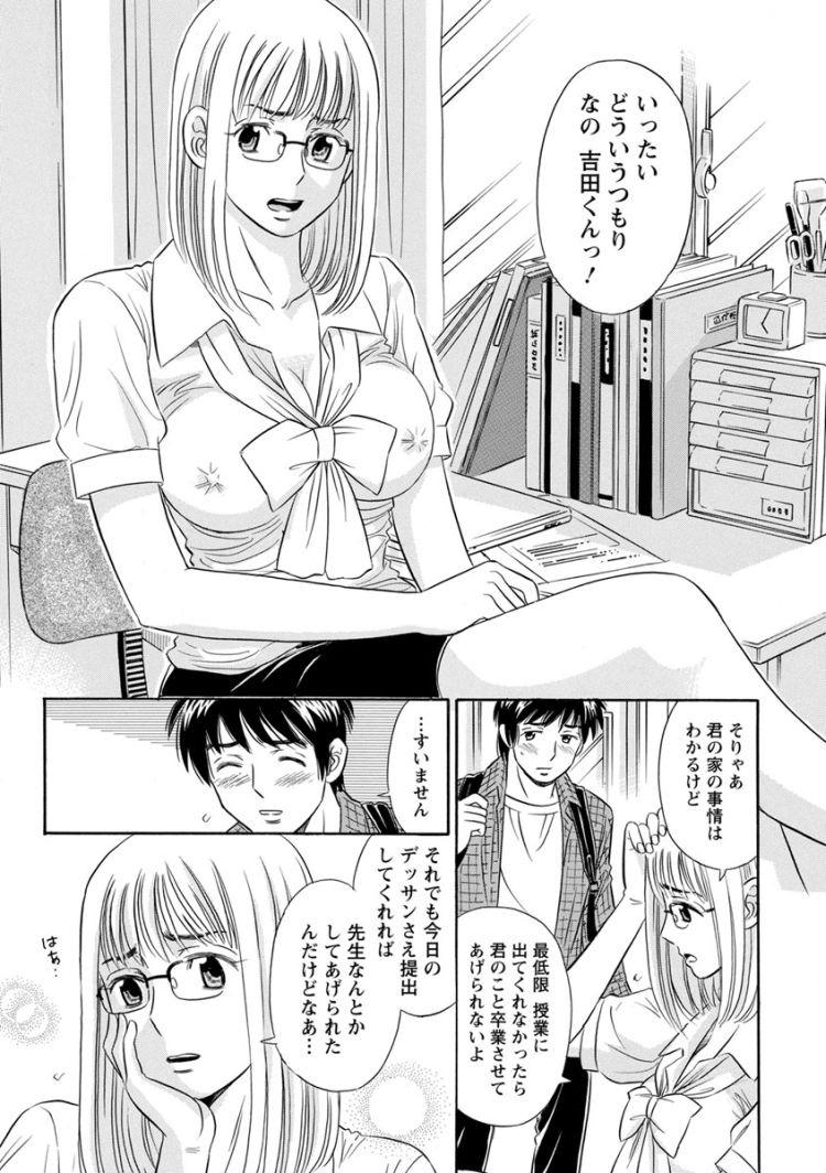 【エロ漫画】デザイン学校の苦学生の生徒の為に女教師がデッサンのヌードモデルになったら押し倒されてまんこかき回されてセックスすることに!00003