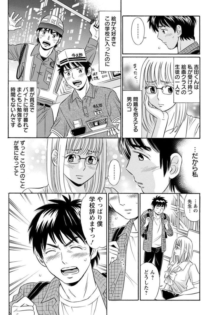【エロ漫画】デザイン学校の苦学生の生徒の為に女教師がデッサンのヌードモデルになったら押し倒されてまんこかき回されてセックスすることに!00004