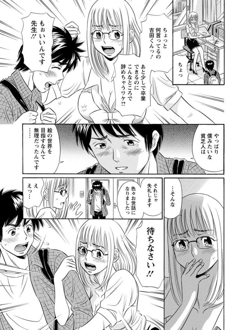 【エロ漫画】デザイン学校の苦学生の生徒の為に女教師がデッサンのヌードモデルになったら押し倒されてまんこかき回されてセックスすることに!00005